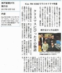 Kiss-FM KOBE ラジオドラマ「ラヴィーナ&メゾン STORY FOR TWO」のクリスマス特別 番組の記事が掲載されました。